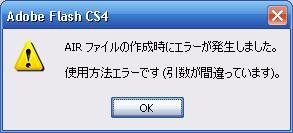 air_error