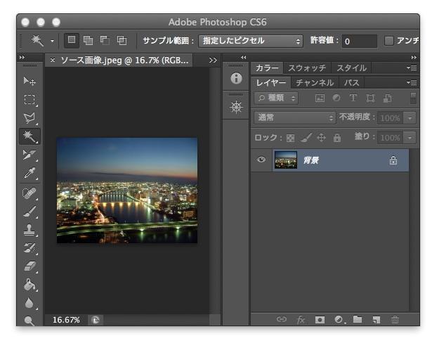 ソース画像.jpeg @ 16.7% (RGB_8)