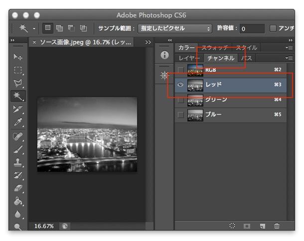 ソース画像.jpeg @ 16.7% (レッド_8)-1