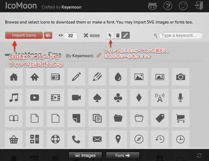IcoMoon App